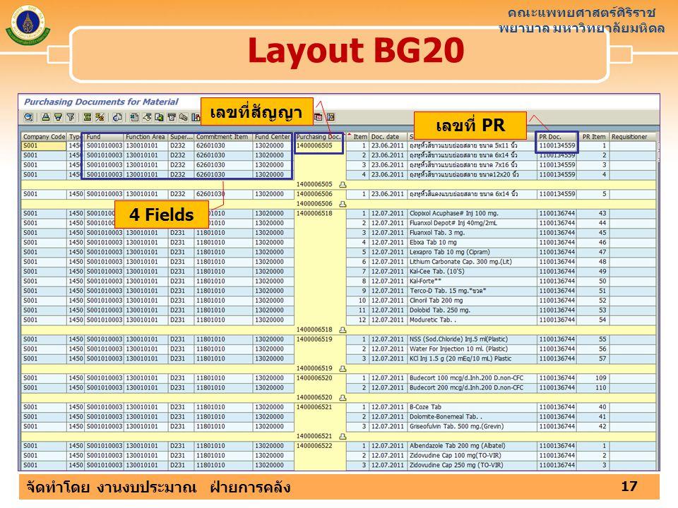 คณะแพทยศาสตร์ศิริราช พยาบาล มหาวิทยาลัยมหิดล จัดทำโดย งานงบประมาณ ฝ่ายการคลัง Layout BG20 17 เลขที่สัญญาเลขที่ PR 4 Fields