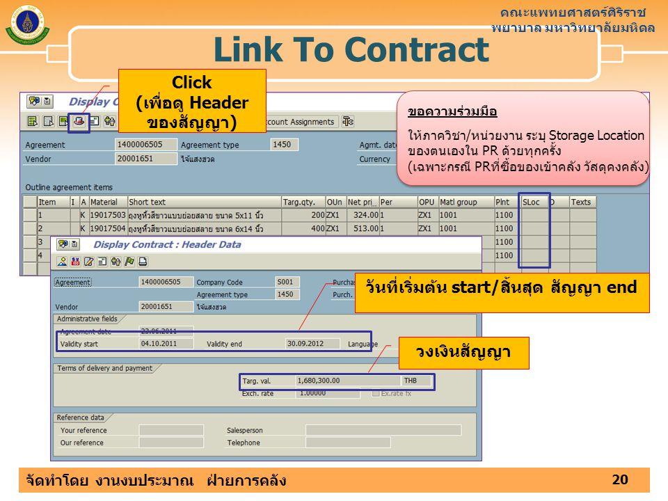 คณะแพทยศาสตร์ศิริราช พยาบาล มหาวิทยาลัยมหิดล จัดทำโดย งานงบประมาณ ฝ่ายการคลัง Link To Contract 20 Double Click ที่ เลขที่สัญญา ขอความร่วมมือ ให้ภาควิช