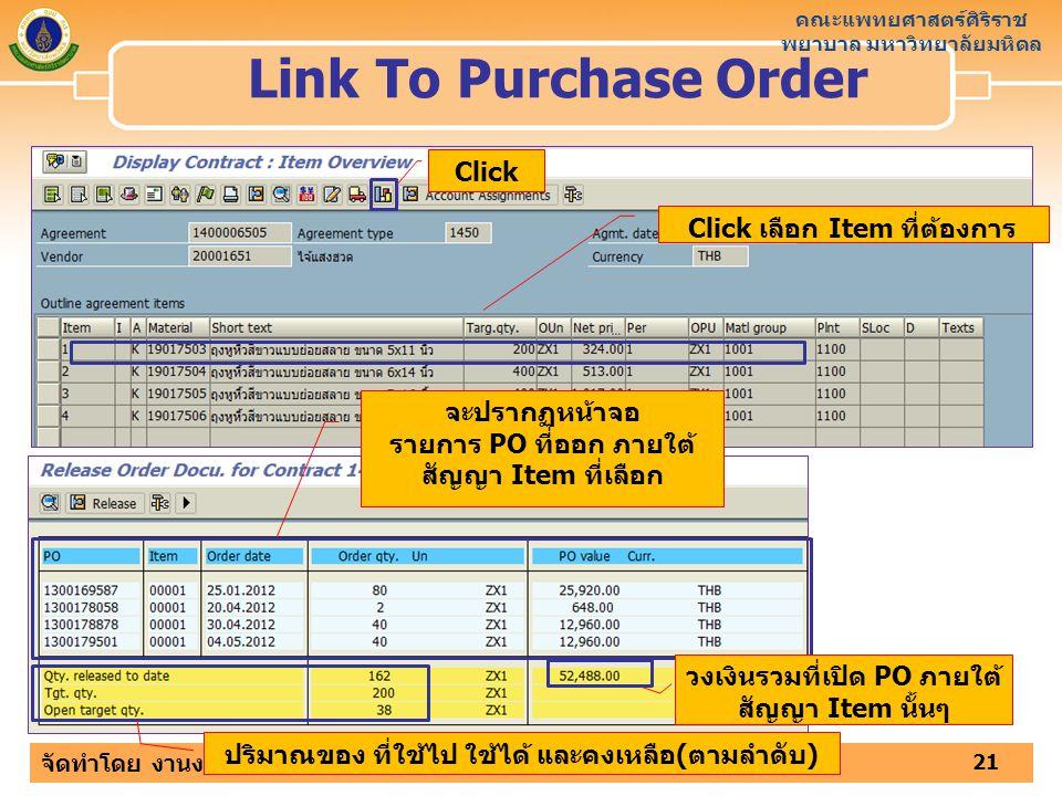 คณะแพทยศาสตร์ศิริราช พยาบาล มหาวิทยาลัยมหิดล จัดทำโดย งานงบประมาณ ฝ่ายการคลัง Link To Purchase Order 21 Double Click ที่ เลขที่สัญญา ClickClick เลือก