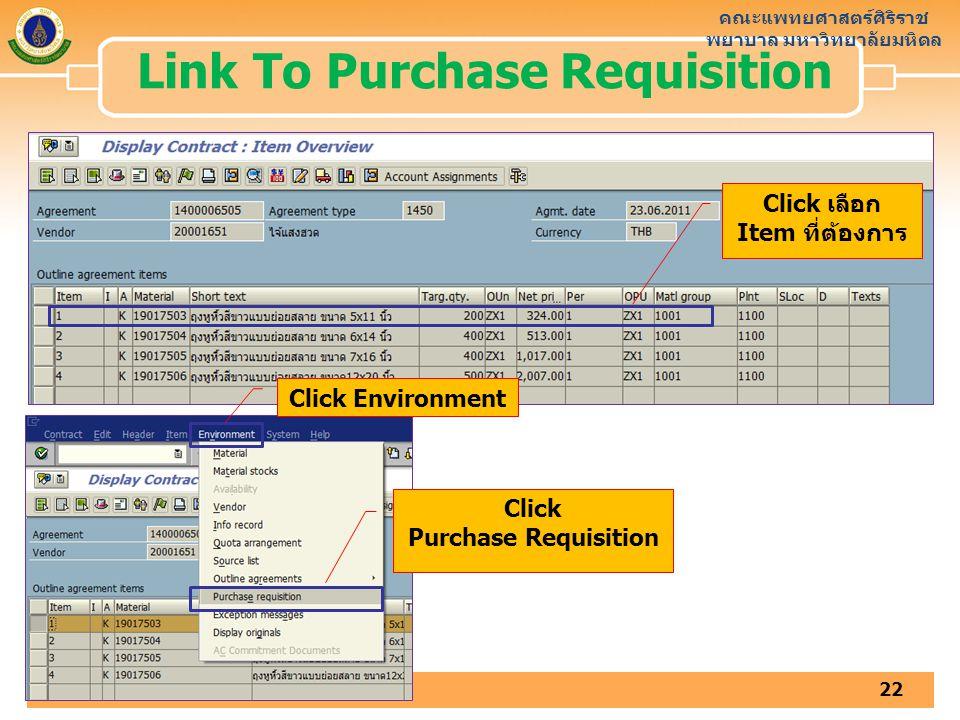 คณะแพทยศาสตร์ศิริราช พยาบาล มหาวิทยาลัยมหิดล จัดทำโดย งานงบประมาณ ฝ่ายการคลัง Link To Purchase Requisition 22 Double Click ที่ เลขที่สัญญา Click Envir