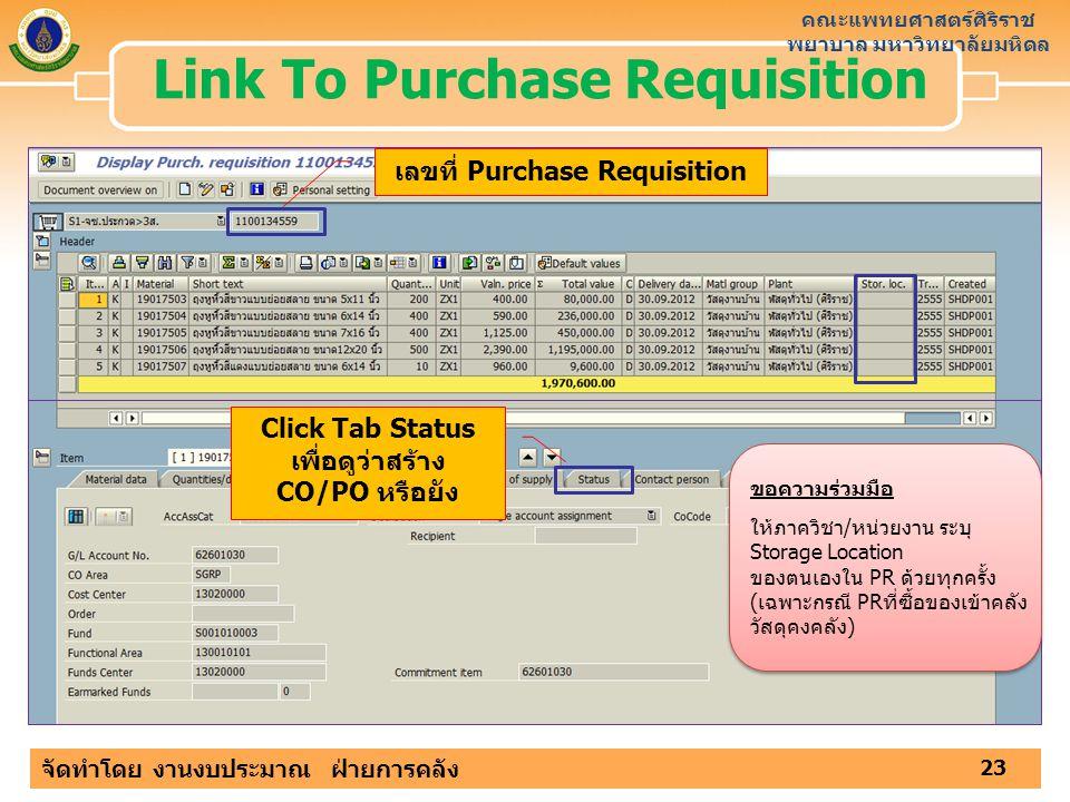 คณะแพทยศาสตร์ศิริราช พยาบาล มหาวิทยาลัยมหิดล จัดทำโดย งานงบประมาณ ฝ่ายการคลัง 23 Link To Purchase Requisition เลขที่ Purchase Requisition ขอความร่วมมื