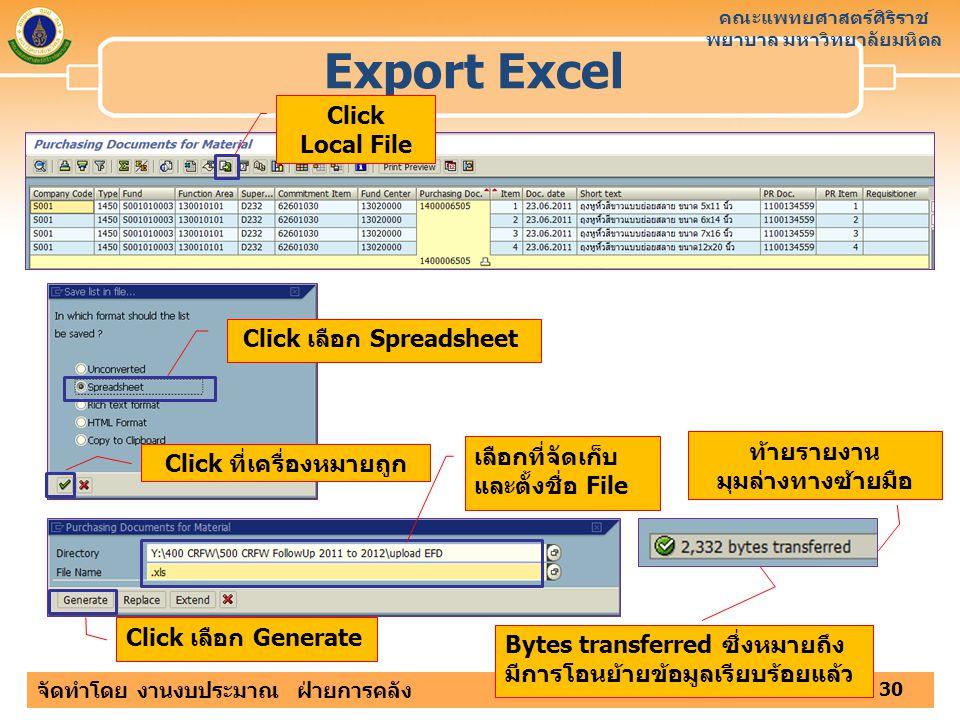คณะแพทยศาสตร์ศิริราช พยาบาล มหาวิทยาลัยมหิดล จัดทำโดย งานงบประมาณ ฝ่ายการคลัง Export Excel 30 Click Local File Click เลือก Spreadsheet Click ที่เครื่อ