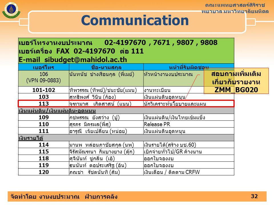 คณะแพทยศาสตร์ศิริราช พยาบาล มหาวิทยาลัยมหิดล จัดทำโดย งานงบประมาณ ฝ่ายการคลัง 32 Communication เบอร์โทรงานงบประมาณ 02-4197670, 7671, 9807, 9808 เบอร์เ
