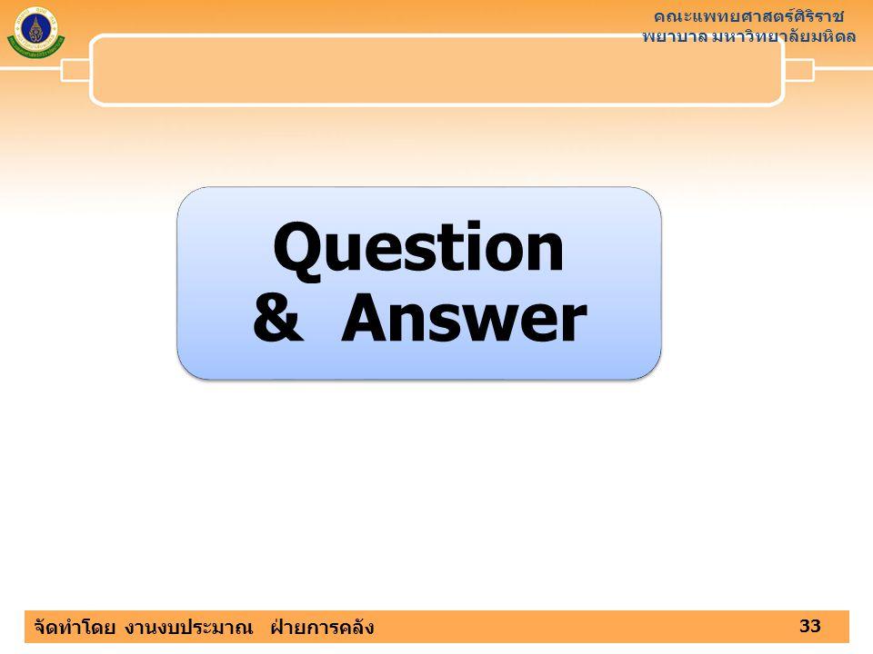 คณะแพทยศาสตร์ศิริราช พยาบาล มหาวิทยาลัยมหิดล จัดทำโดย งานงบประมาณ ฝ่ายการคลัง 33 Question & Answer