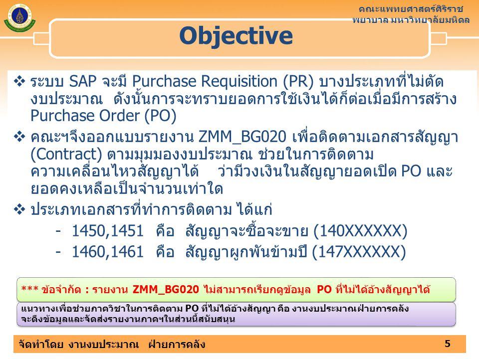คณะแพทยศาสตร์ศิริราช พยาบาล มหาวิทยาลัยมหิดล จัดทำโดย งานงบประมาณ ฝ่ายการคลัง Objective  ระบบ SAP จะมี Purchase Requisition (PR) บางประเภทที่ไม่ตัด ง
