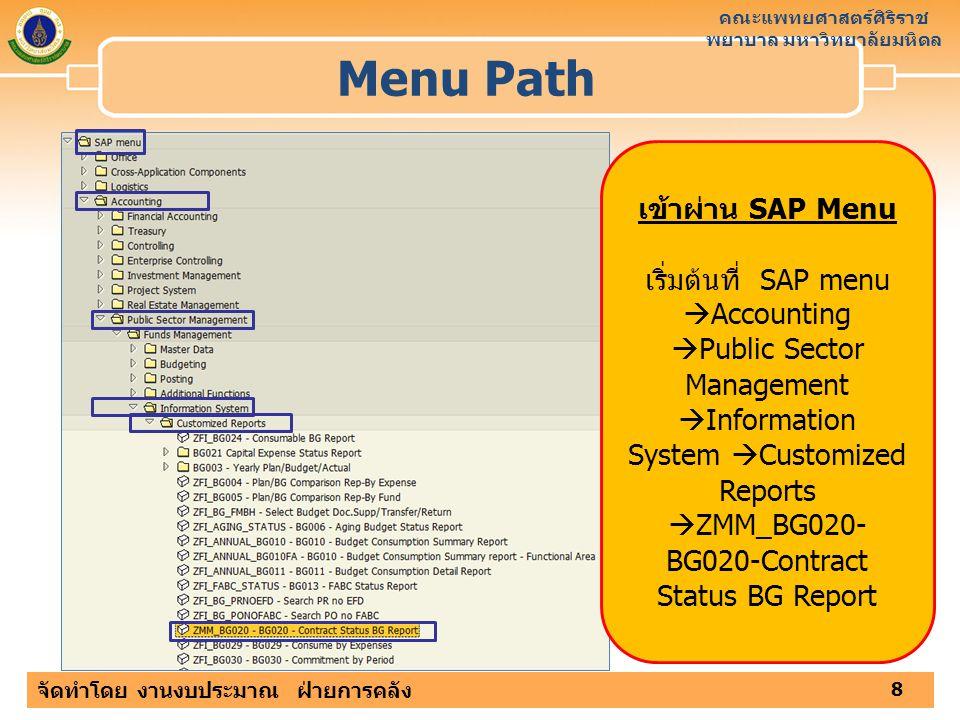 คณะแพทยศาสตร์ศิริราช พยาบาล มหาวิทยาลัยมหิดล จัดทำโดย งานงบประมาณ ฝ่ายการคลัง Menu Path 8 เข้าผ่าน SAP Menu เริ่มต้นที่ SAP menu  Accounting  Public
