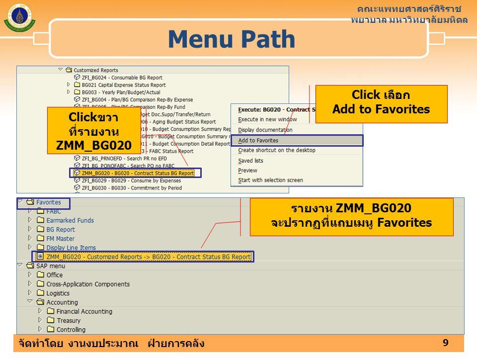 คณะแพทยศาสตร์ศิริราช พยาบาล มหาวิทยาลัยมหิดล จัดทำโดย งานงบประมาณ ฝ่ายการคลัง Menu Path 9 Clickขวา ที่รายงาน ZMM_BG020 Click เลือก Add to Favorites รา