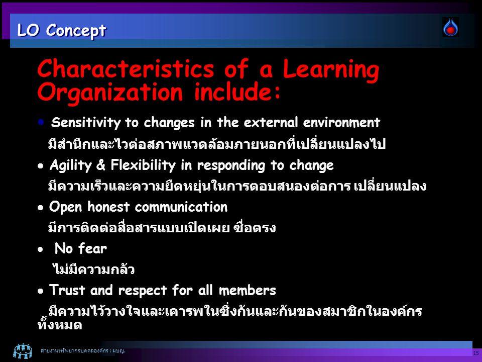 สายงานทรัพยากรบุคคลองค์กร : ผบญ. 15 Characteristics of a Learning Organization include:  Sensitivity to changes in the external environment มีสำนึกแล
