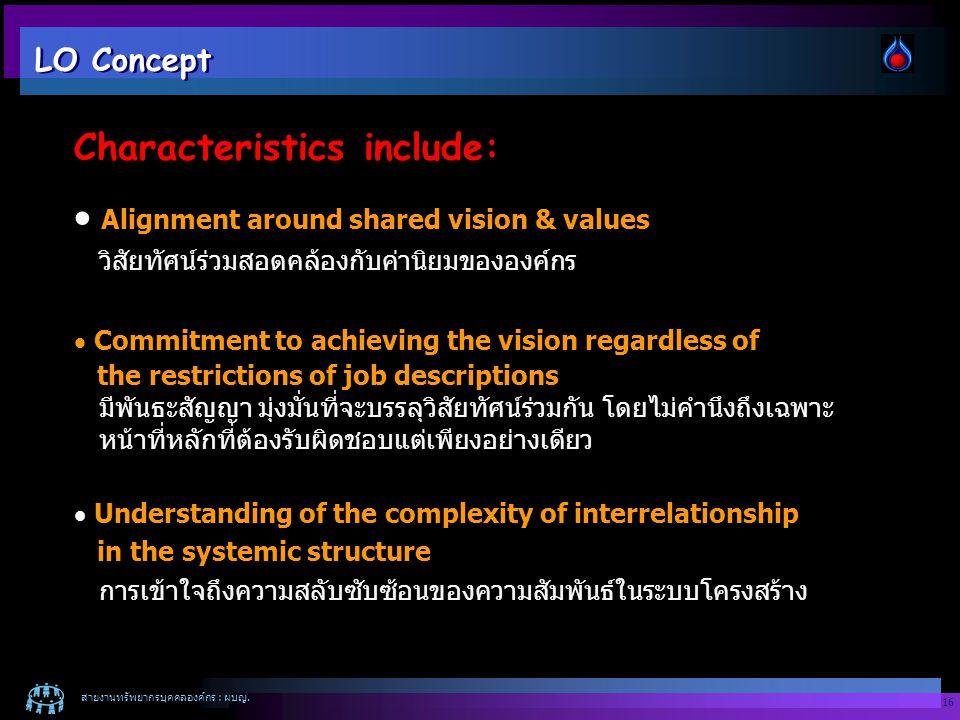 สายงานทรัพยากรบุคคลองค์กร : ผบญ. 16 Characteristics include:  Alignment around shared vision & values วิสัยทัศน์ร่วมสอดคล้องกับค่านิยมขององค์กร  Com