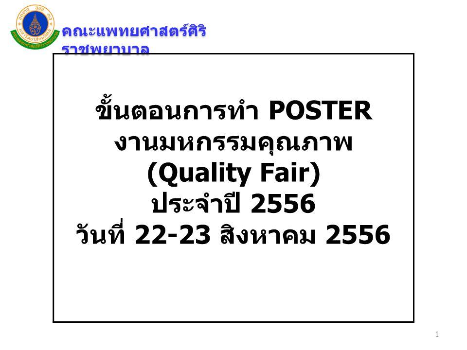คณะแพทยศาสตร์ศิริ ราชพยาบาล ขั้นตอนการทำ POSTER งานมหกรรมคุณภาพ (Quality Fair) ประจำปี 2556 วันที่ 22-23 สิงหาคม 2556 1