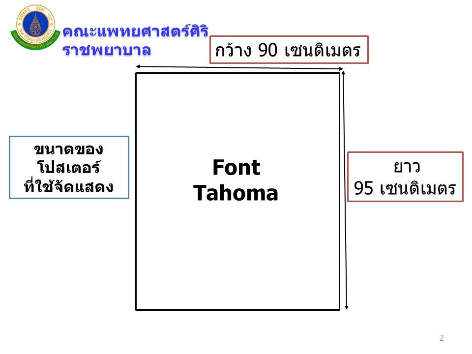 คณะแพทยศาสตร์ศิริ ราชพยาบาล ขนาดของ โปสเตอร์ ที่ใช้จัดแสดง ยาว 95 เซนติเมตร กว้าง 90 เซนติเมตร Font Tahoma 2