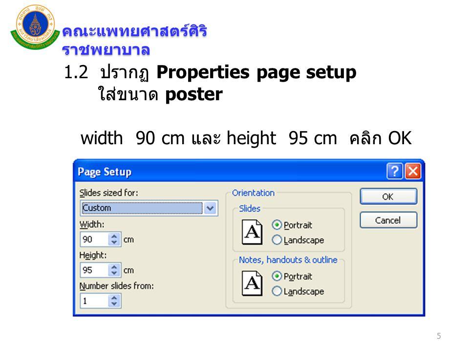 คณะแพทยศาสตร์ศิริ ราชพยาบาล 1.2 ปรากฏ Properties page setup ใส่ขนาด poster width 90 cm และ height 95 cm คลิก OK 5