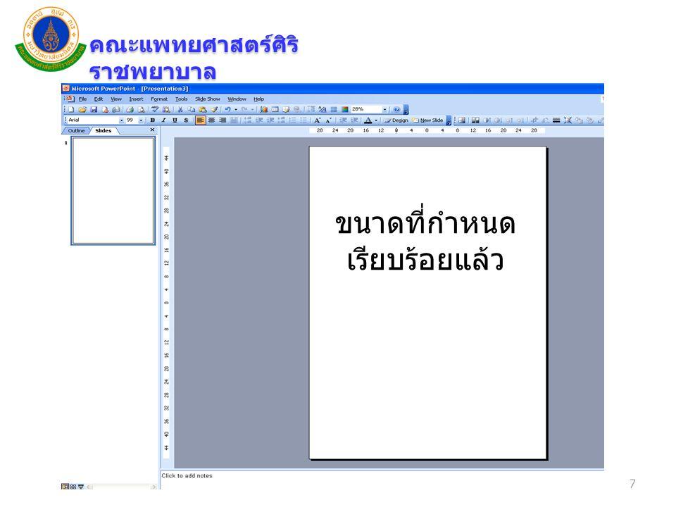 คณะแพทยศาสตร์ศิริ ราชพยาบาล 2.2 ตั้งชื่อ file name เลือก save as type เป็น TIFF หรือ Presentation กด save 8