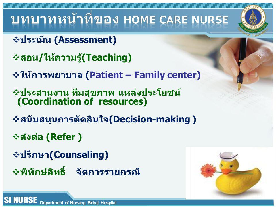  ประเมิน (Assessment)  สอน/ให้ความรู้(Teaching)  ให้การพยาบาล (Patient – Family center)  ประสานงาน ทีมสุขภาพ แหล่งประโยชน์ (Coordination of resour