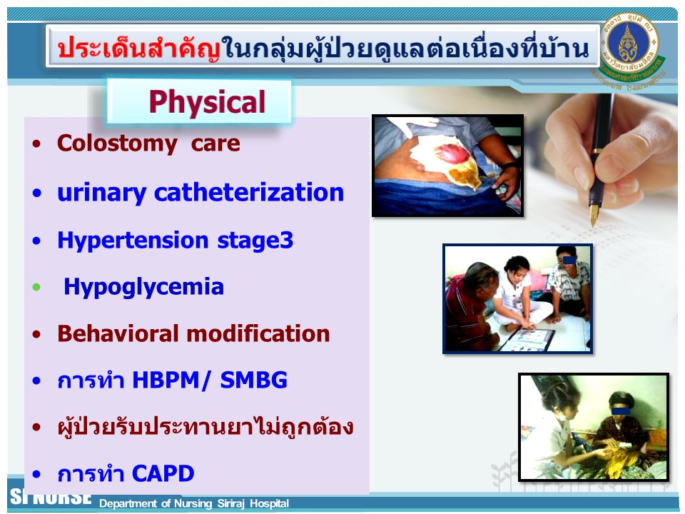 Colostomy care urinary catheterization Hypertension stage3 Hypoglycemia Behavioral modification การทำ HBPM/ SMBG ผู้ป่วยรับประทานยาไม่ถูกต้อง การทำ CAPD