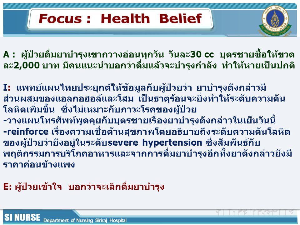 A : ผู้ป่วยดื่มยาบำรุงเขากวางอ่อนทุกวัน วันละ30 cc บุตรชายซื้อให้ขวด ละ2,000 บาท มีคนแนะนำบอกว่าดื่มแล้วจะบำรุงกำลัง ทำให้หายเป็นปกติ I: แพทย์แผนไทยปร