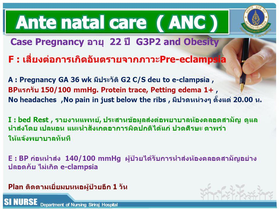 F : เสี่ยงต่อการเกิดอันตรายจากภาวะPre-eclampsia A : Pregnancy GA 36 wk มีประวัติ G2 C/S deu to e-clampsia, BPแรกรับ 150/100 mmHg. Protein trace, Petti