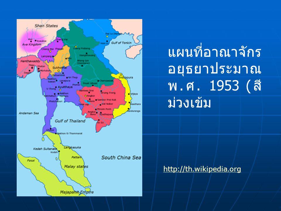 แผนที่อาณาจักร อยุธยาประมาณ พ. ศ. 1953 ( สี ม่วงเข้ม http://th.wikipedia.org