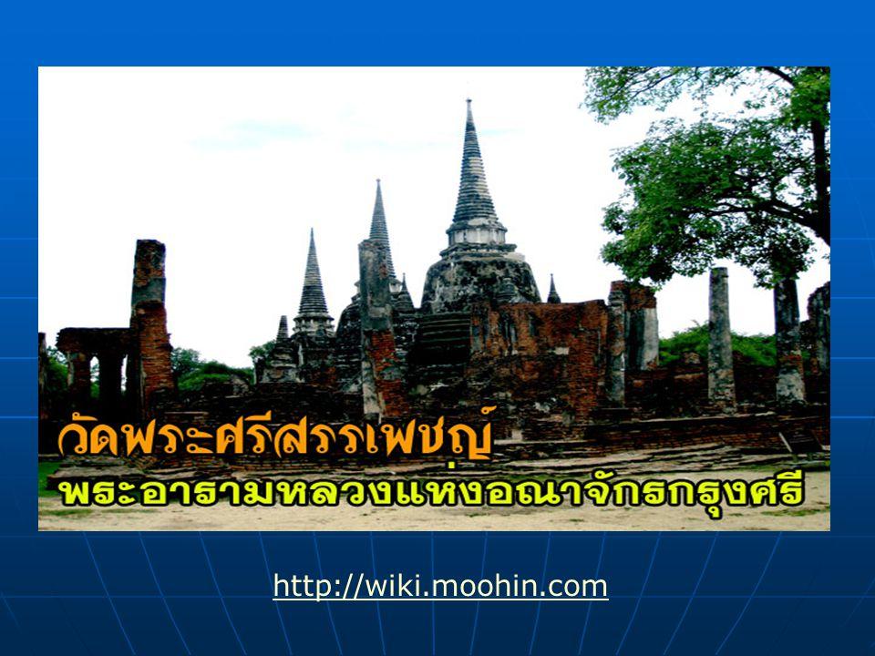 วัดพรศรีสรร เพชรญ์ ภาพจาก http://wiki.moohin.com http://wiki.moohin.com