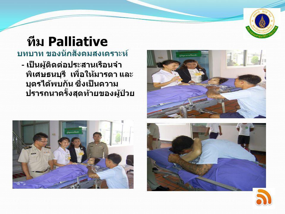 ทีม Palliative บทบาท ของนักสังคมสงเคราะห์ - เป็นผู้ติดต่อประสานเรือนจำ พิเศษธนบุรี เพื่อให้มารดา และ บุตรได้พบกัน ซึ่งเป็นความ ปรารถนาครั้งสุดท้ายของผู้ป่วย