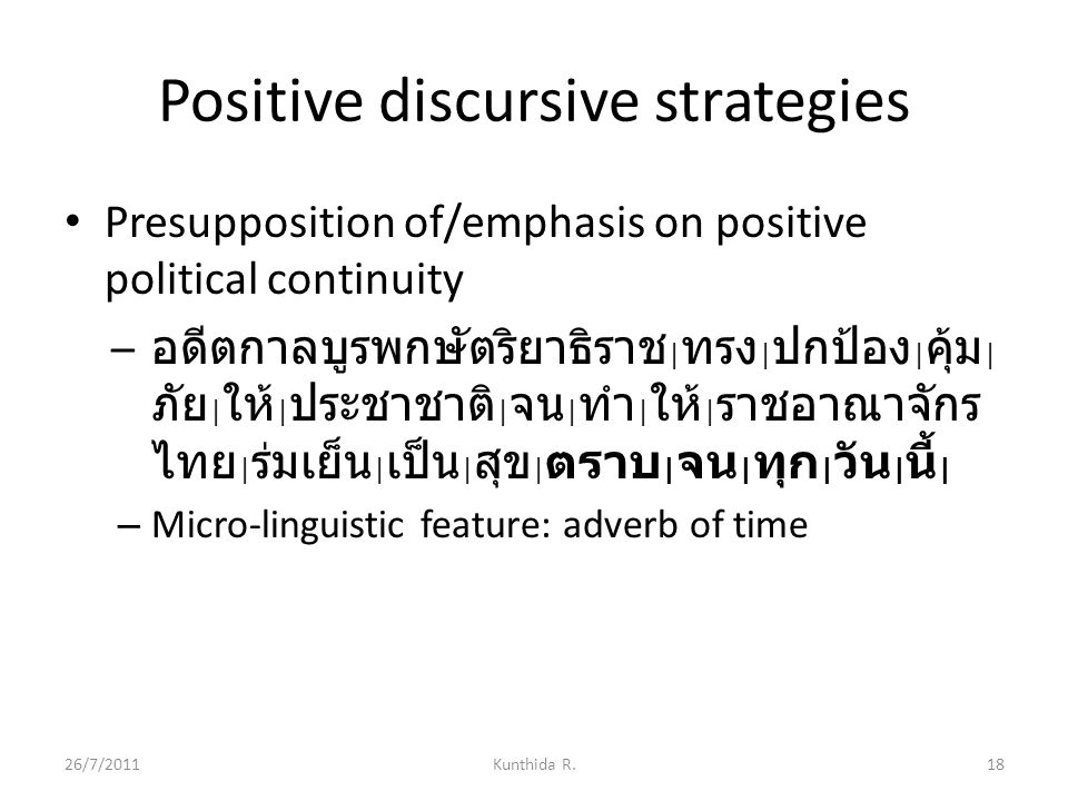 Positive discursive strategies Presupposition of/emphasis on positive political continuity – อดีตกาลบูรพกษัตริยาธิราช | ทรง | ปกป้อง | คุ้ม | ภัย | ให