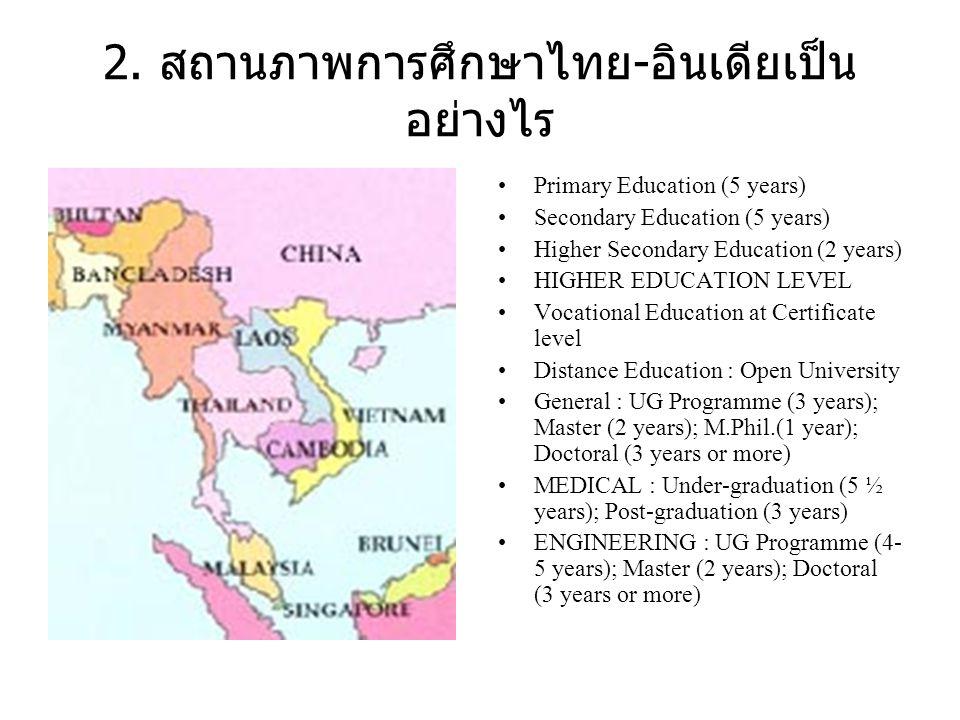 3. อะไรคือเหตุ - ปัจจัยให้การศึกษาไทย - อินเดียเป็นอย่างนั้น