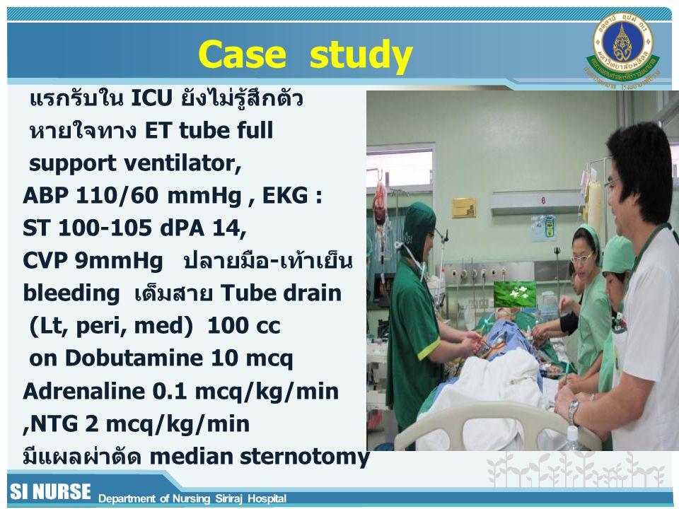 แรกรับใน ICU ยังไม่รู้สึกตัว หายใจทาง ET tube full support ventilator, ABP 110/60 mmHg, EKG : ST 100-105 dPA 14, CVP 9mmHg ปลายมือ-เท้าเย็น bleeding เ