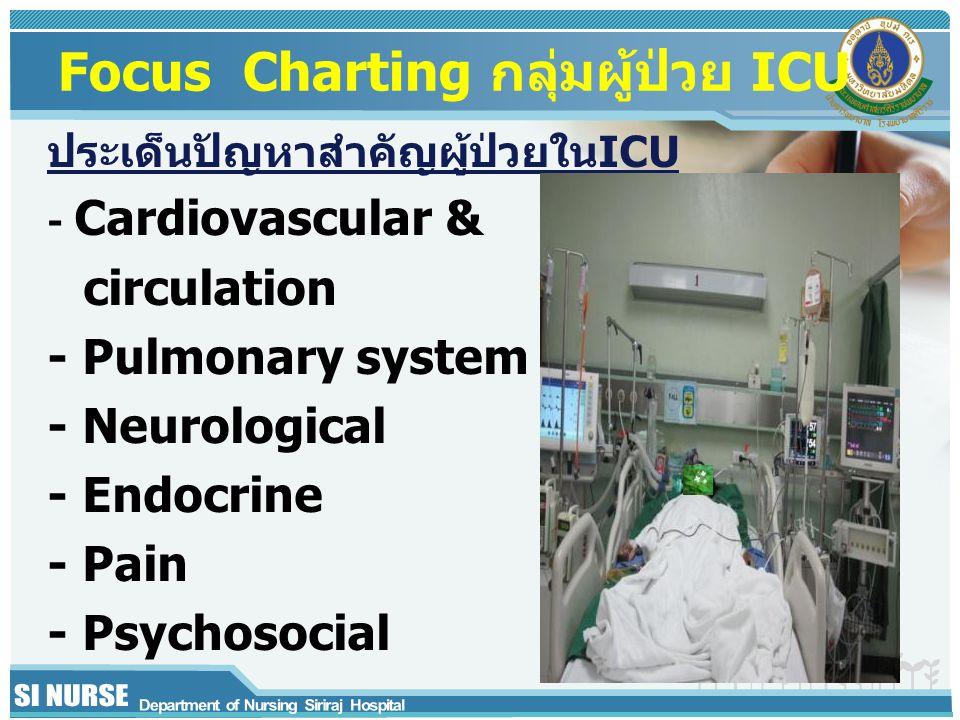 Focus Charting กลุ่มผู้ป่วย ICU ประเด็นปัญหาสำคัญผู้ป่วยในICU - Cardiovascular & circulation - Pulmonary system - Neurological - Endocrine - Pain - Ps