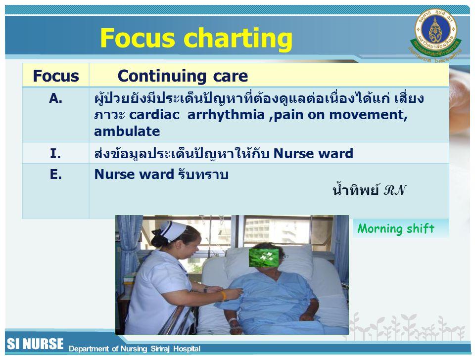 FocusContinuing care A.ผู้ป่วยยังมีประเด็นปัญหาที่ต้องดูแลต่อเนื่องได้แก่ เสี่ยง ภาวะ cardiac arrhythmia,pain on movement, ambulate I.ส่งข้อมูลประเด็น