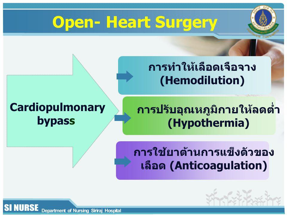 Cardiopulmonary bypass การทำให้เลือดเจือจาง (Hemodilution) การปรับอุณหภูมิกายให้ลดต่ำ (Hypothermia) การใช้ยาต้านการแข็งตัวของ เลือด (Anticoagulation)