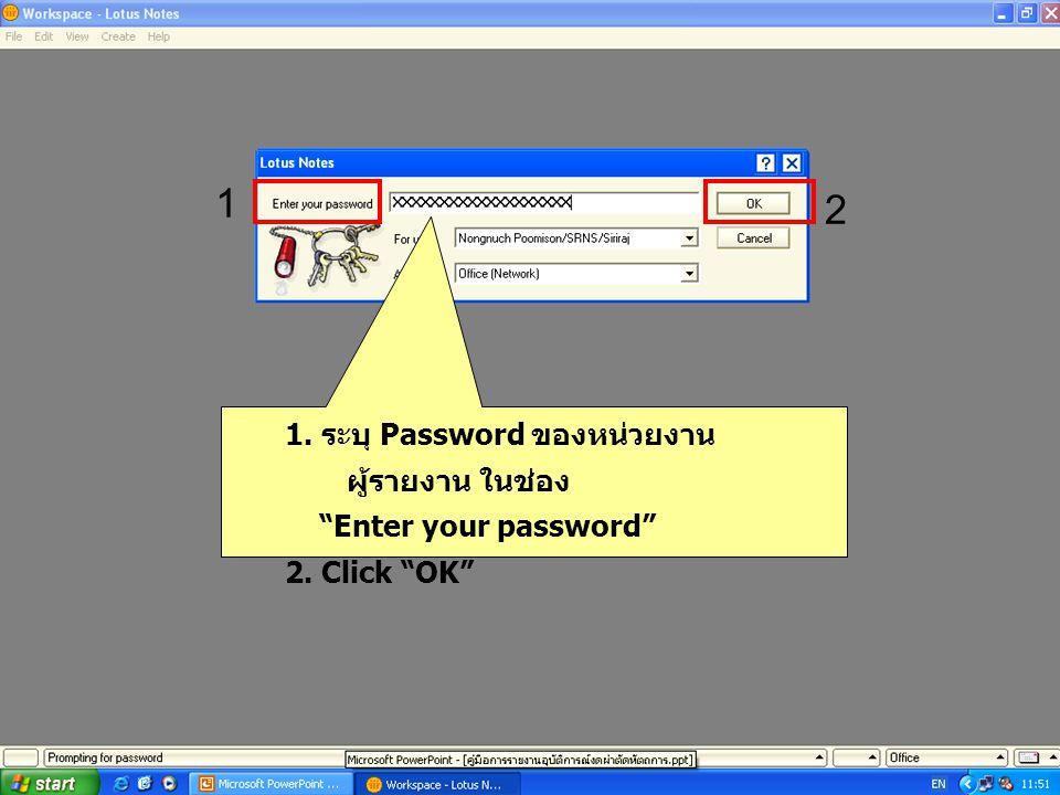 1 2 1. ระบุ Password ของหน่วยงาน ผู้รายงาน ในช่อง Enter your password 2. Click OK