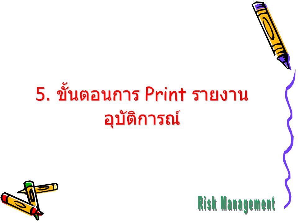 5. ขั้นตอนการ Print รายงาน อุบัติการณ์