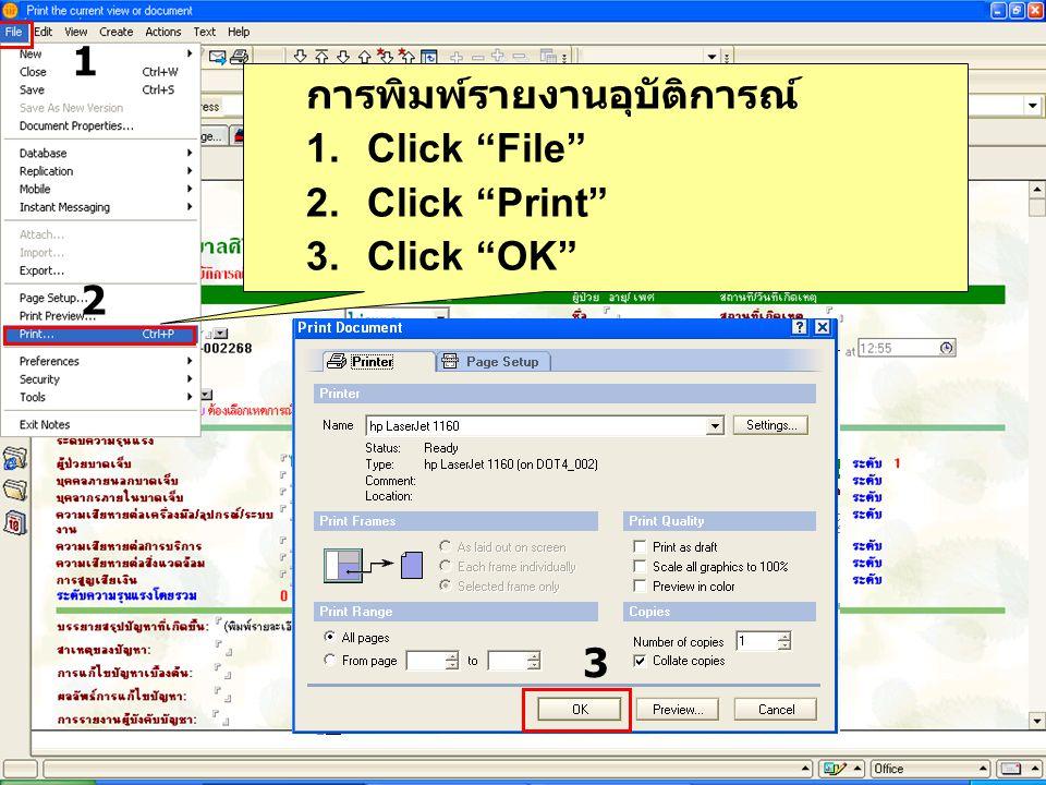 การพิมพ์รายงานอุบัติการณ์ 1.Click File 2.Click Print 3.Click OK 2 1 3