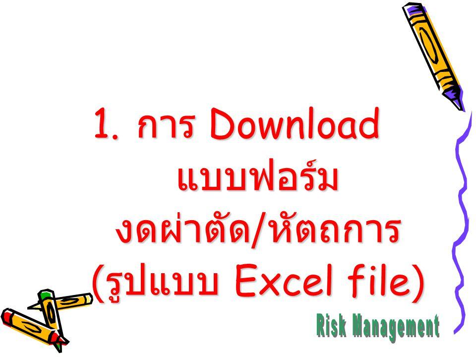 1. การ Download แบบฟอร์ม งดผ่าตัด / หัตถการ ( รูปแบบ Excel file)