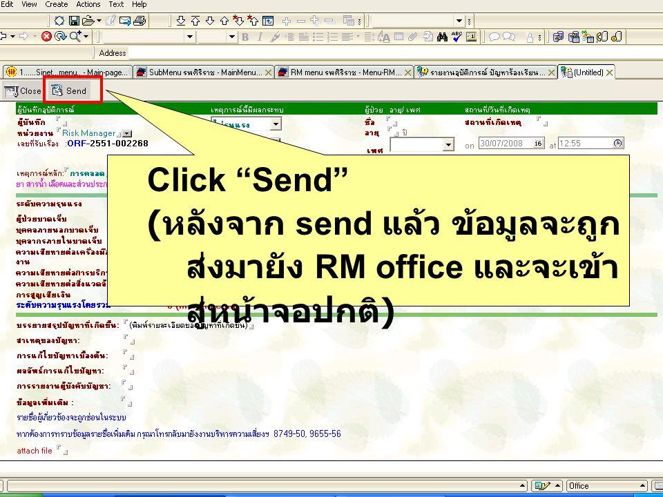 "Click ""Send"" ( หลังจาก send แล้ว ข้อมูลจะถูก ส่งมายัง RM office และจะเข้า สู่หน้าจอปกติ )"