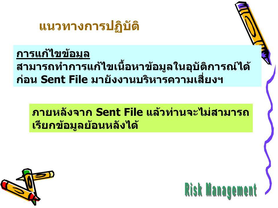 แนวทางการปฏิบัติ การแก้ไขข้อมูล สามารถทำการแก้ไขเนื้อหาข้อมูลในอุบัติการณ์ได้ ก่อน Sent File มายังงานบริหารความเสี่ยงฯ ภายหลังจาก Sent File แล้วท่านจะไม่สามารถ เรียกข้อมูลย้อนหลังได้