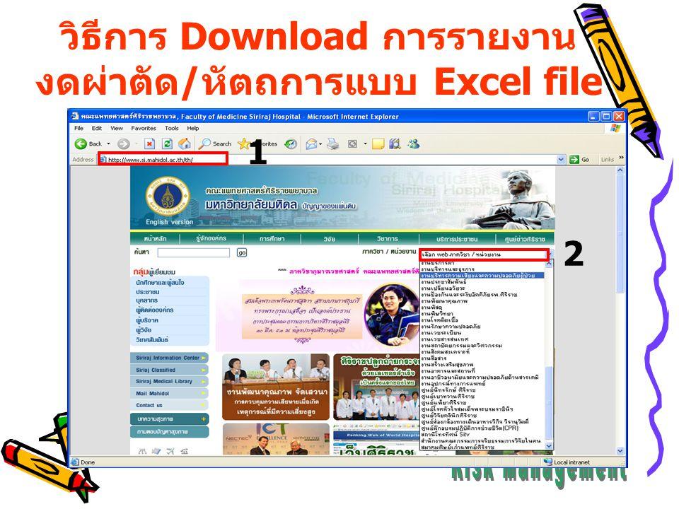 หากมีเอกสารที่ต้องการแนบ 1.Click ในช่อง 2.Click File , Attach 3.