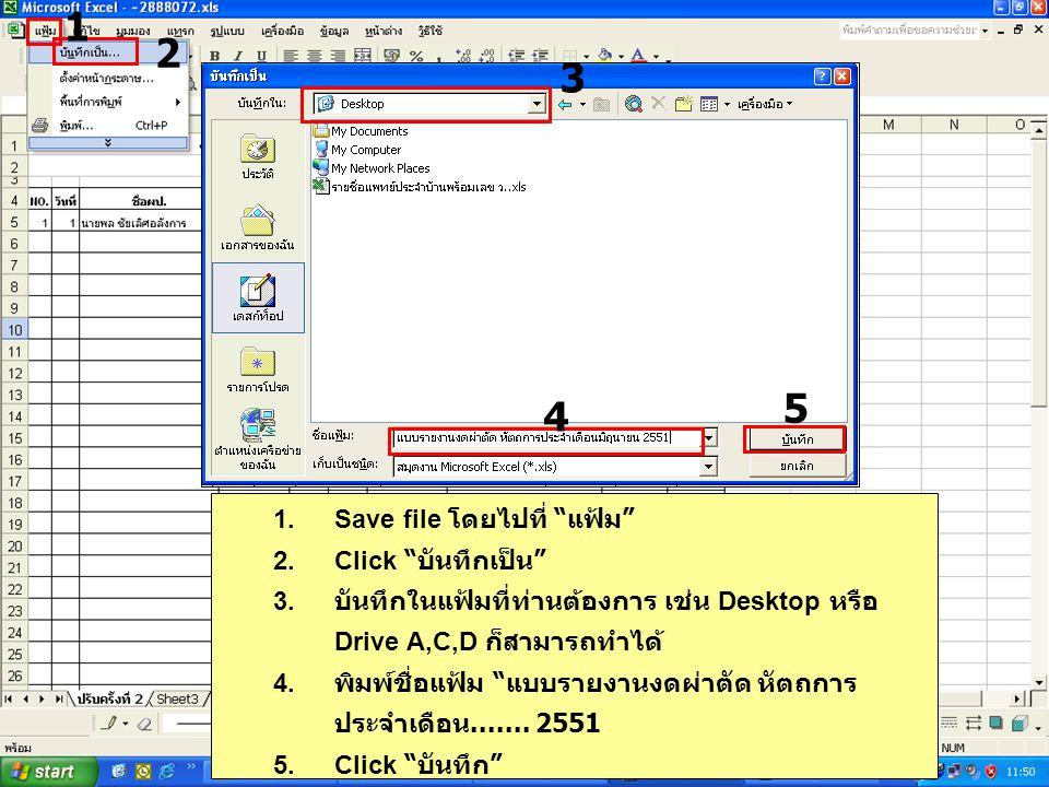 """1 2 3 4 1.Save file โดยไปที่ """" แฟ้ม """" 2.Click """" บันทึกเป็น """" 3. บันทึกในแฟ้มที่ท่านต้องการ เช่น Desktop หรือ Drive A,C,D ก็สามารถทำได้ 4. พิมพ์ชื่อแฟ้"""