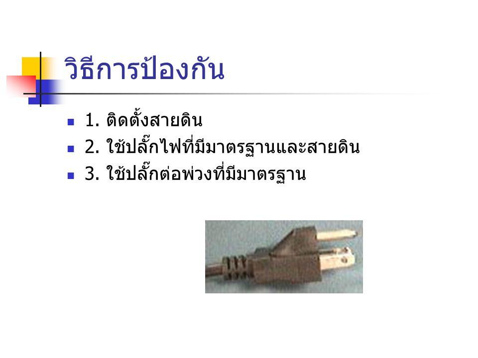 วิธีการป้องกัน 1. ติดตั้งสายดิน 2. ใช้ปลั๊กไฟที่มีมาตรฐานและสายดิน 3. ใช้ปลั๊กต่อพ่วงที่มีมาตรฐาน