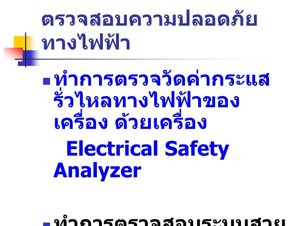 ตรวจสอบความปลอดภัย ทางไฟฟ้า ทำการตรวจวัดค่ากระแส รั่วไหลทางไฟฟ้าของ เครื่อง ด้วยเครื่อง Electrical Safety Analyzer ทำการตรวจสอบระบบสาย ดิน