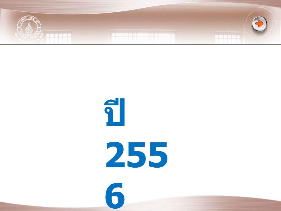 ปี 255 6