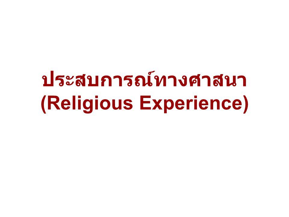 ประสบการณ์ทางศาสนา (Religious Experience)
