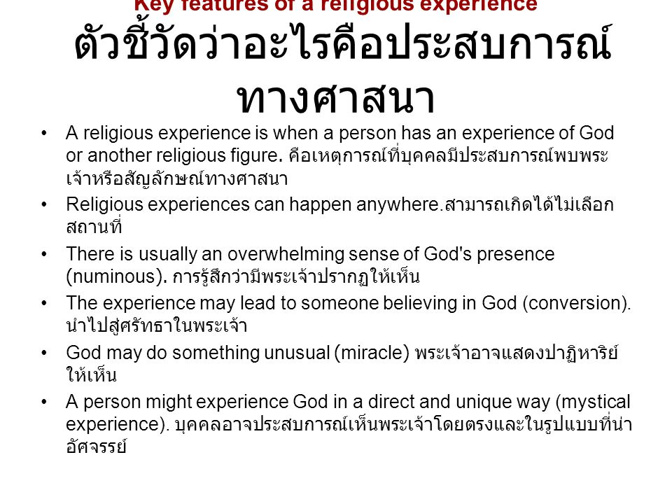 Key features of a religious experience ตัวชี้วัดว่าอะไรคือประสบการณ์ ทางศาสนา A religious experience is when a person has an experience of God or another religious figure.