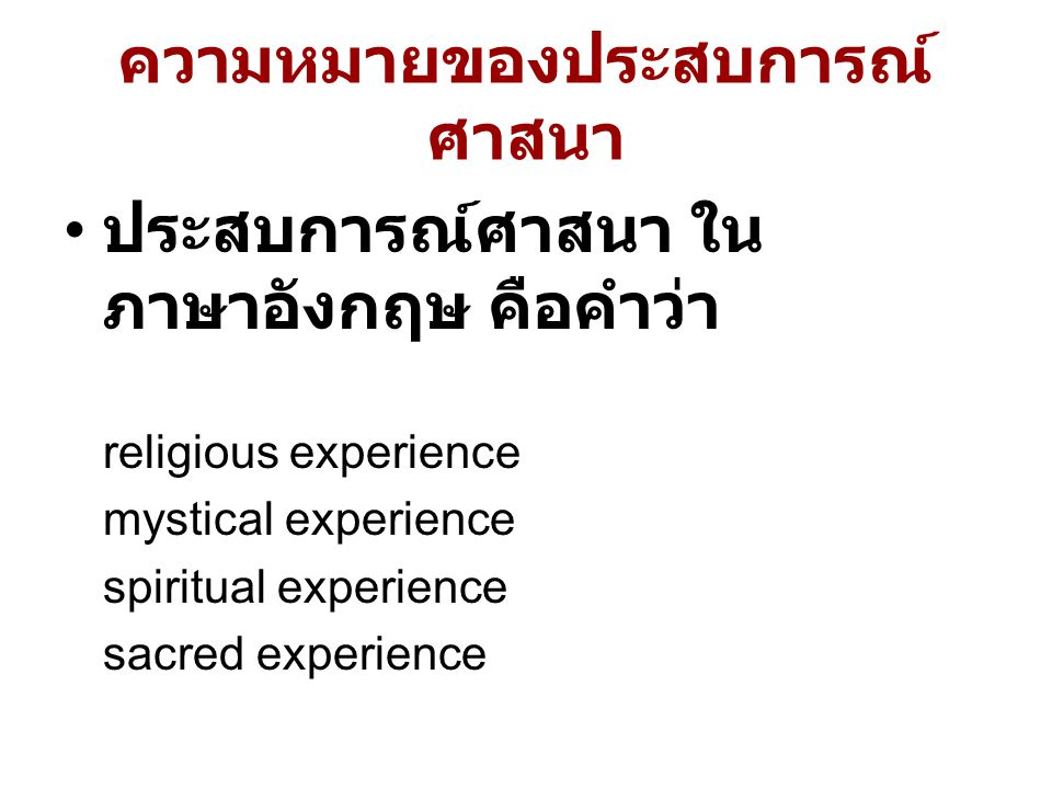 A religious experience is when a person believes they have had an experience of God, or another religious figure.