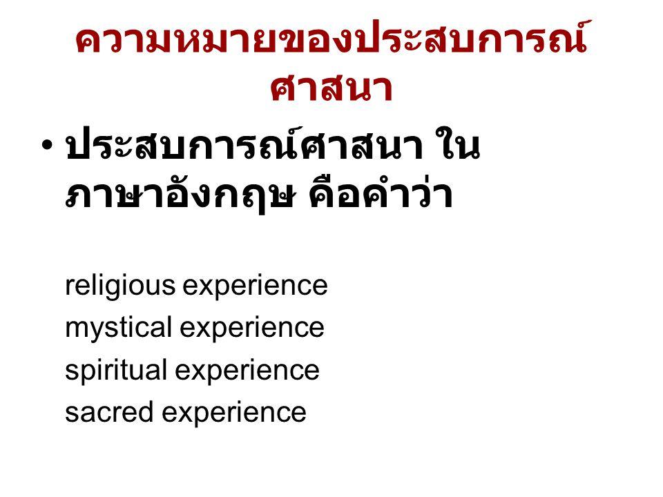 ความหมายของประสบการณ์ ศาสนา ประสบการณ์ศาสนา ใน ภาษาอังกฤษ คือคำว่า religious experience mystical experience spiritual experience sacred experience