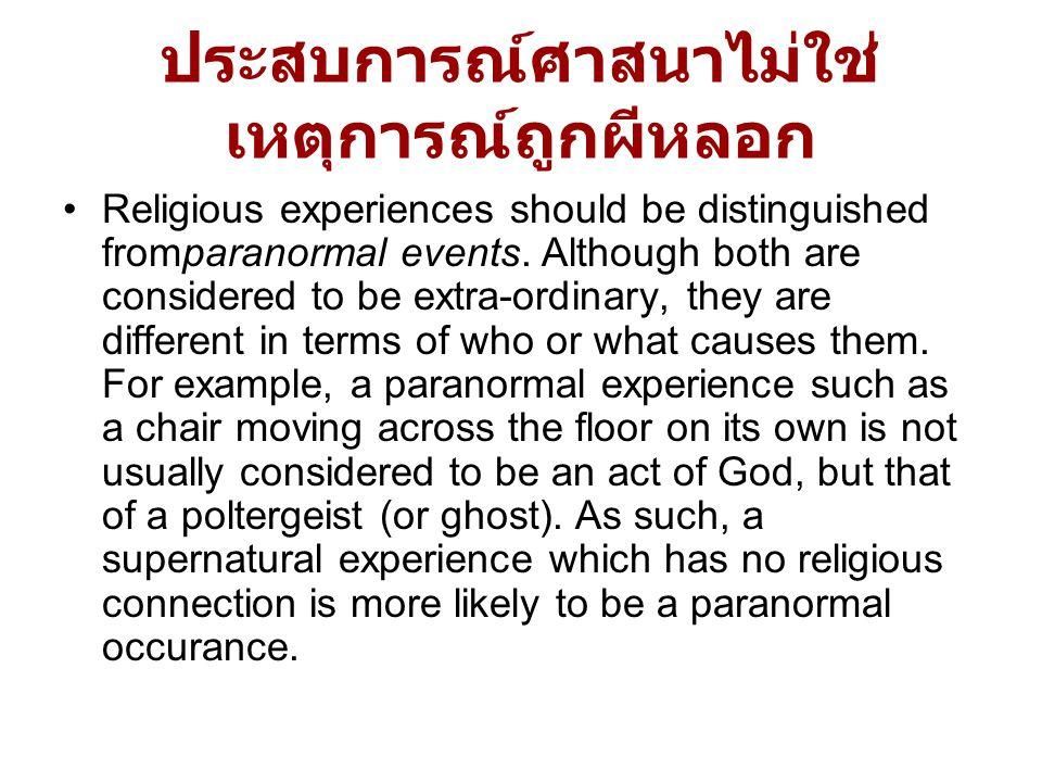 ประสบการณ์ศาสนาไม่ใช่ เหตุการณ์ถูกผีหลอก Religious experiences should be distinguished fromparanormal events. Although both are considered to be extra