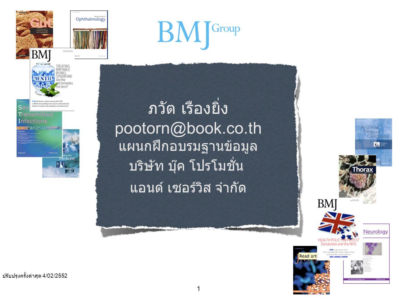 1 ภวัต เรืองยิ่ง pootorn@book.co.th แผนกฝึกอบรมฐานข้อมูล บริษัท บุ๊ค โปรโมชั่น แอนด์ เซอร์วิส จำกัด ปรับปรุงครั้งล่าสุด 4/02/2552