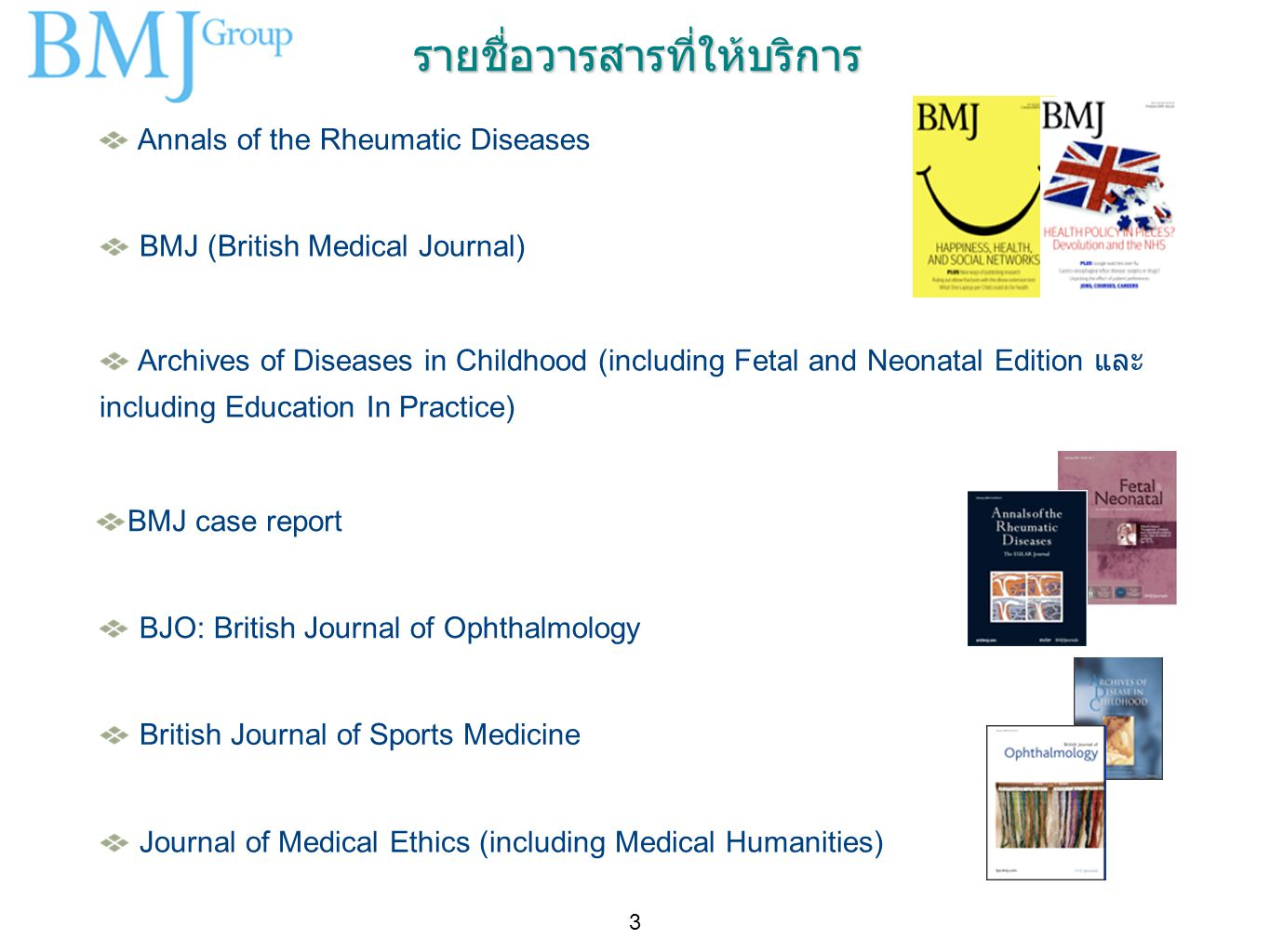 4 Gut Evidence-Based Nursing Evidence-Based Mental Health Evidence-Based Medicine Emergency Medicine Journal Injury Prevention Heart รายชื่อวารสารที่ให้บริการ ( ต่อ ) Journal of Clinical Pathology (including Molecular Pathology which has now merged with JCP) Journal of Epidemiology and Community Health