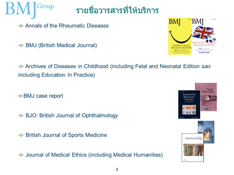 3 รายชื่อวารสารที่ให้บริการ Text BJO: British Journal of Ophthalmology BMJ case report BMJ (British Medical Journal) Archives of Diseases in Childhood