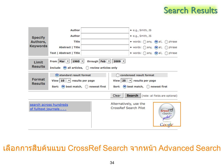 34 เลือกการสืบค้นแบบ CrossRef Search จากหน้า Advanced Search